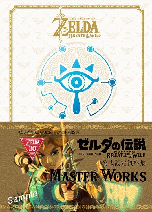 """Este será o terceiro livro artístico da saga Legend of Zelda"""""""