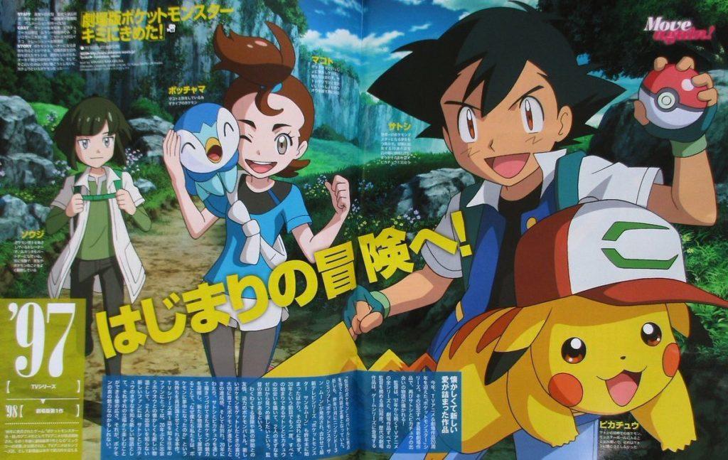 O novo filme de Pokemon estreia-se para celebrar os 20 anos da saga